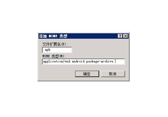 Windows2008添加APK下载